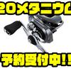 【シマノ】コアソリッドボディを採用したベイトリール「20メタニウム」通販予約受付中!