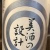 秋田県『雪の茅舎 美酒の設計 純米吟醸 1回火入れ』ミーハーと言われようが見かけたら即買いがマスト!天衣無縫のハイレベル吟醸酒です。