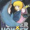 【ネタバレ】ハンター×ハンター No.360「寄生」【漫画感想】