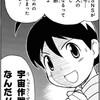 【漫画感想】少年エース2020年7月号の「ケロロ軍曹」の感想とか目次コメントの話とか