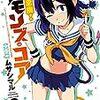 転落悪魔! デモンズ・コア 2 (チャンピオンREDコミックス)