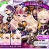 【ガチャ】MAD Halloween party リミックス