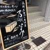【美食】日本の食パン10選のひとつ『乃が美』を食べたったレポート