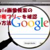 Google画像検索の著作権フリーを確認する方法