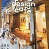 カフェ開業の勉強にぜひ読んでほしい本!『good design cafe』で店舗設立のイメージをしてみましょう!