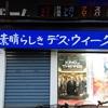 西成で暮らす。58日目 「デスウィーク!!です」