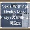 Nokia Withings Health MateでBody+の初期化と再設定の方法!体重データを受信しないとき!