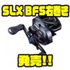 【シマノ】ベイトフィネスに特化した2021年リール「SLX BFS右巻き」発売!
