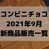 コンビニチョコの新商品、2021年9月の市販チョコレート新作 発売一覧!【コンオイジャ】