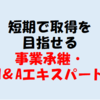 【合格体験記『事業承継・M&Aエキスパート』~短期で取得を目指せる~】