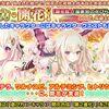 """【花騎士】1/15の開花実装ガチャは""""超""""大当たり!"""