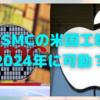 TSMCが米国上陸!〜2024年からApple Silicon量産開始〜