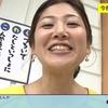 桑子真帆アナウンサー出演番組情報(6月20日〜24日)