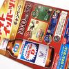 大正製薬|今こそ、ファイトイッパーツ!キャンペーン10,000名に素敵な賞品が当たる!
