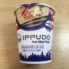 【一風堂】セブンプレミアム IPPUDO NY クラムチャウダーヌードルが旨い!【感想・評価】
