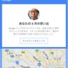 Googleマップ片手に👍 いつも誠に大感謝で〜す🤓