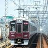 阪急、今日は何系?556★増結…20210925