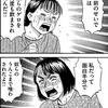(20191111) 彼岸島 48日後… 第223話「裏切り女」