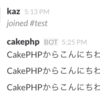 CakePHPでもChatOps