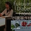 1045食目「Fukuyama Diabetes Frontierで講演させて頂きました。」オンライン講演会