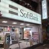 ソフトバンク川崎店のiPhone7在庫状況は?ついに大量の「在庫アリ」&ブラック在庫に遭遇!