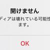 icloudミュージックライブラリにアップした曲の一部が転送されていない(´;ω;`)