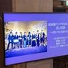 18.05.06 和楽器バンド TOUR 2018 音ノ回廊-oto no kairou-@ロームシアター京都 メインホール
