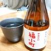 『福小町 芳香辛口』:1000円で楽しめる!燗でうまい湯沢の地酒