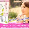 本日、19日20:00まで!田中みっちさんのアマゾンキャンペーン