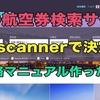 """3年以上旅をしている僕が""""本気""""でオススメしたい航空券検索サイトはSkyscannerに決定です!!"""