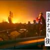 実相寺昭雄の晩年をめぐる証言 2004 − 2006(1)