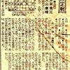 大山名人と升田棋士