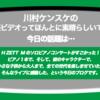 第193回  H ZETT M(ヒイズミマサユ機)の「ソロピアノコンサート」がすごかった!ピアノ一本でエンターテインメントを生み出す稀代のピアニストにやはり注目!な【川村ケンスケの「音楽ビデオってほんとに素晴らしいですね」】