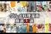 【厳選12選】グルメ料理漫画おすすめの12選!料理が美味そうな絶品グルメ漫画のまとめ記事