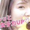 """紗矢香と一緒に""""ぎゅっと""""女子力UP宣言🙋🏻♀️"""