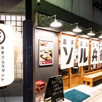 【金沢】セルフで天ぷらを揚げられちゃう!?「ソル兵衞 金沢別院通り店」がオープン!【NEW OPEN】