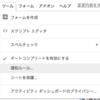 Googleスプレッドシートの変更通知を設定する