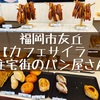 【カフェ サイラー友丘店】友泉亭近くのパン屋さん!駐車場、メニュー