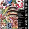 (雑録)「台湾地域研究と修学旅行」