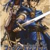 DS ファイアーエムブレム 新・暗黒竜と光の剣