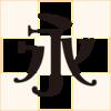 フォント(書体)の本当の話/ダイナフォント優雅宋