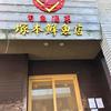 平日でも開店前には限定定食目当てに行列のできる糸島加布里の鮮魚店「塚本鮮魚店」&糸島サンセットロード