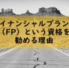 FPという資格を勧める理由