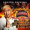 『HITOSHI MATSUMOTO Presents ドキュメンタル』シーズン8@Prime Video、『HITOSHI MATSUMOTO Presents ドキュメンタル Documentary of Documental』@Prime Video