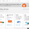 Office 365 Soloが5台まで同時使用可能に!