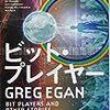グレッグ・イーガン『ビット・プレイヤー』