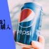 【米国株】ペプシコを遂に購入する