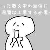 返信が一週間にたった一回の夏坂さん