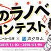 『スニーカー文庫×カクヨム《俺のラノベ》コンテスト』を開催します!