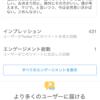 【必読】ツイッターの現実 2/3